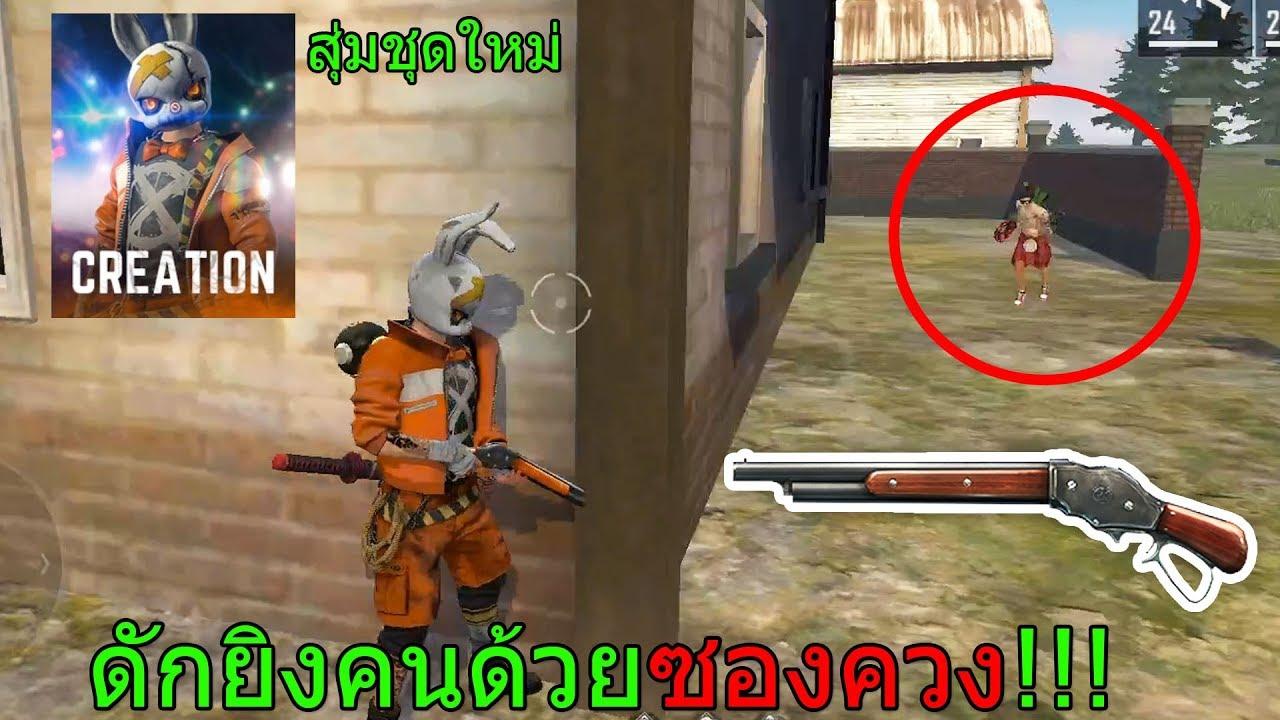 ฟีฟายเอาชีวิตรอด ดักยิงคนด้วยปืนลูกซองควงM1887 โคตรโกงสุ่มชุดใหม่!! ฟีฟาย freefire