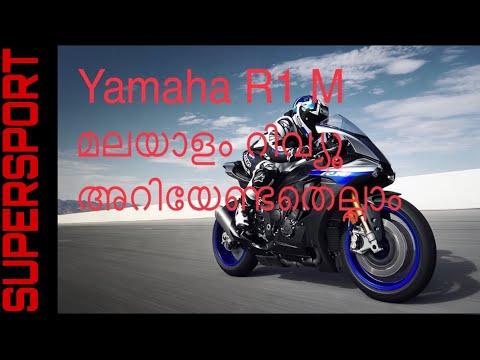 download Supersport Malayalam - New Yamaha R1M and R1 - R1M മലയാളം റിവ�യൂ - R1 കാണേണ�ടതെല�ലാം