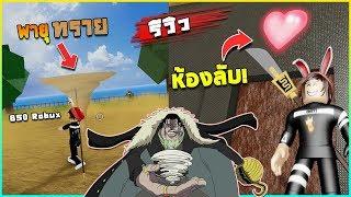 ROBLOX - 🏜️ Blox Piece #11(4.0) รีวิวผลทรายที่ใช้วิชานินจาซื้อ!!และห้องลับ!?