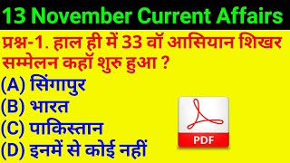 #GS-329 || 13 November 2018 Current Affairs PDF and Quiz Useful for SSC Bank RAILWAY UPPSC POLICE