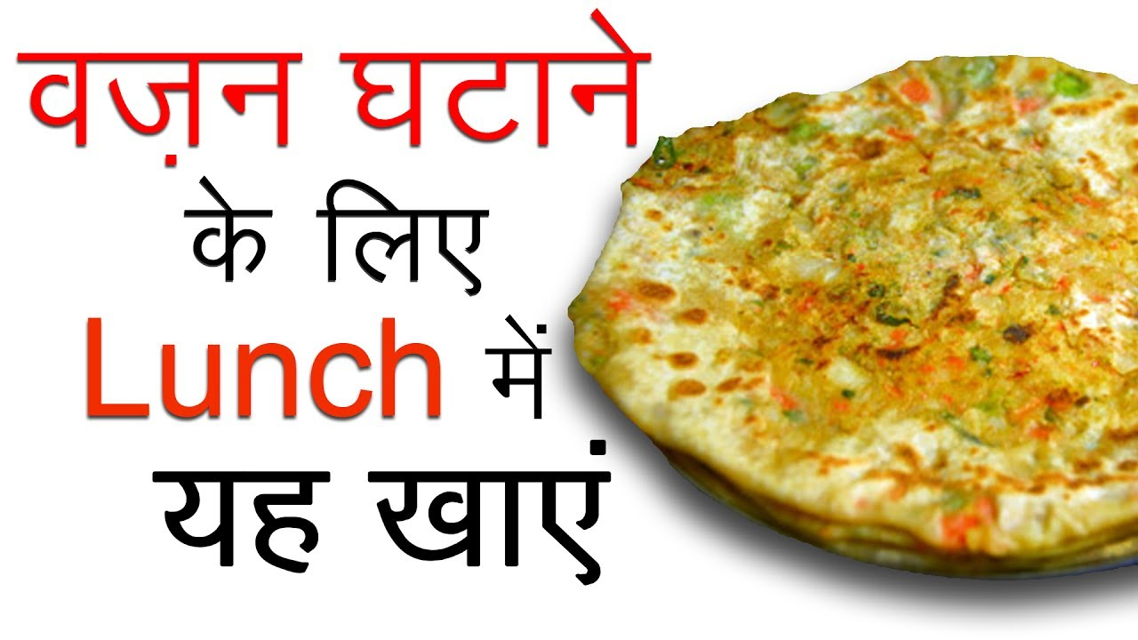 Healthy recipes in hindi how to cook indian vegetarian roti easy healthy recipes in hindi how to cook indian vegetarian roti easy recipe for fast weight loss forumfinder Images