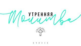 Утренняя молитва 04.05.2021 L Прославление. Ачинск