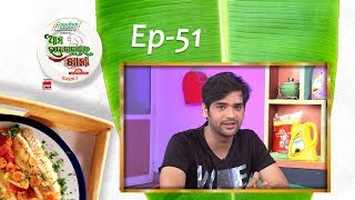 Swayam nka Shayari Kadhai Paneer | Ama Raja Babu Ghara Khana S3 | Full EP 51 | Cooking Show