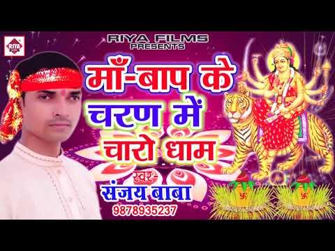 माँ बाप के चरण में चारो धाम - Maa Baap Ke Charan Me Charo Dham - Sanjay Baba- Devi Geet Song2017