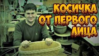 Плетение из лозы-Косичка от первого лица-Wickerwork