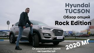 Обзор опций комплектации Rock Edition/Hyundai TUCSON