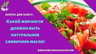 какой жирности должно быть натуральное сливочное масло?/ Вопрос диетологу/ Dietolog4you