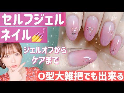 【セルフジェルネイル】オフ・ケア•グラデーションネイルす!Self gel Nail art