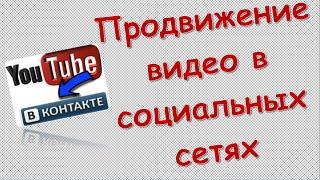 Продвижение видео в социальных сетях Инструменты для продвижения в социальных сетях