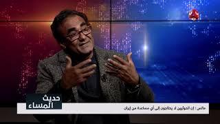 ملامح الحل الأمريكي ومحاولات فصل الجنين الحوثي عن إيران الام  | حديث المساء