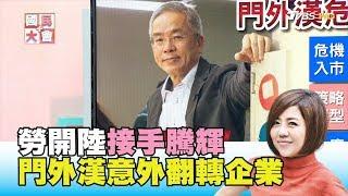 勞開陸意外入主騰輝 門外漢接手翻轉企業! 國民大會 20190521 (4/4)