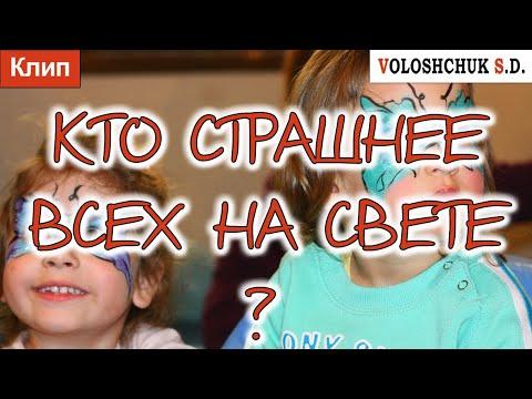 Волощук С.Д. - Кто Страшнее Всех На Свете?