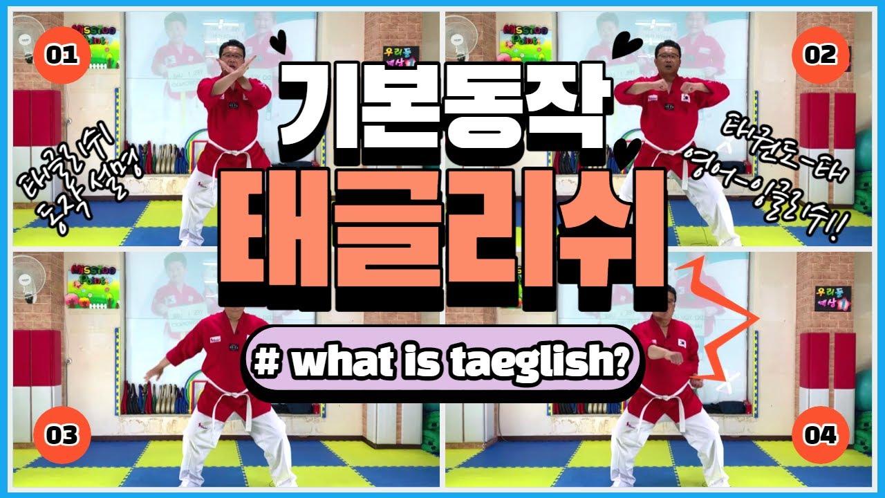 태글리쉬 기본동작_ 태권도 동작과 함께 영어로 태글리쉬 몸으로 설명법 What is taeglish?