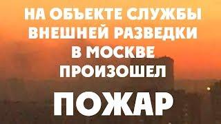 На объекте Службы внешней разведки в Москве произошел пожар