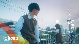 KNOT Varut - ก่อนตาย   Last Wish [Official MV]