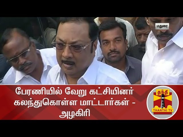 ????????? ???? ?????????? ??????????? ??????????? - ?????? | M. K. Alagiri FULL PRESS MEET