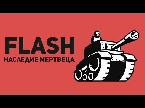 Flash - игры. Наследие Мертвеца. Часть 1.
