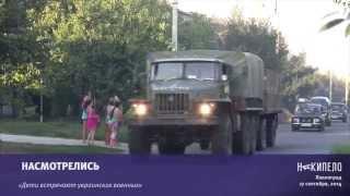 Насмотрелись: как дети встречают украинских военных