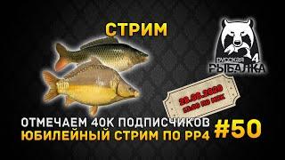 Стрим Русская Рыбалка 4 #50 - Отмечаем 40к подписчиков. Юбилейный СТРИМ по РР4