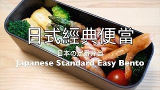 日本太太の私房菜#3:日式經典便當 | 日本人妻の家庭料理#3:日本の定番弁当 | Japanese wife's cooking#3: Japanese Standard Easy Bento