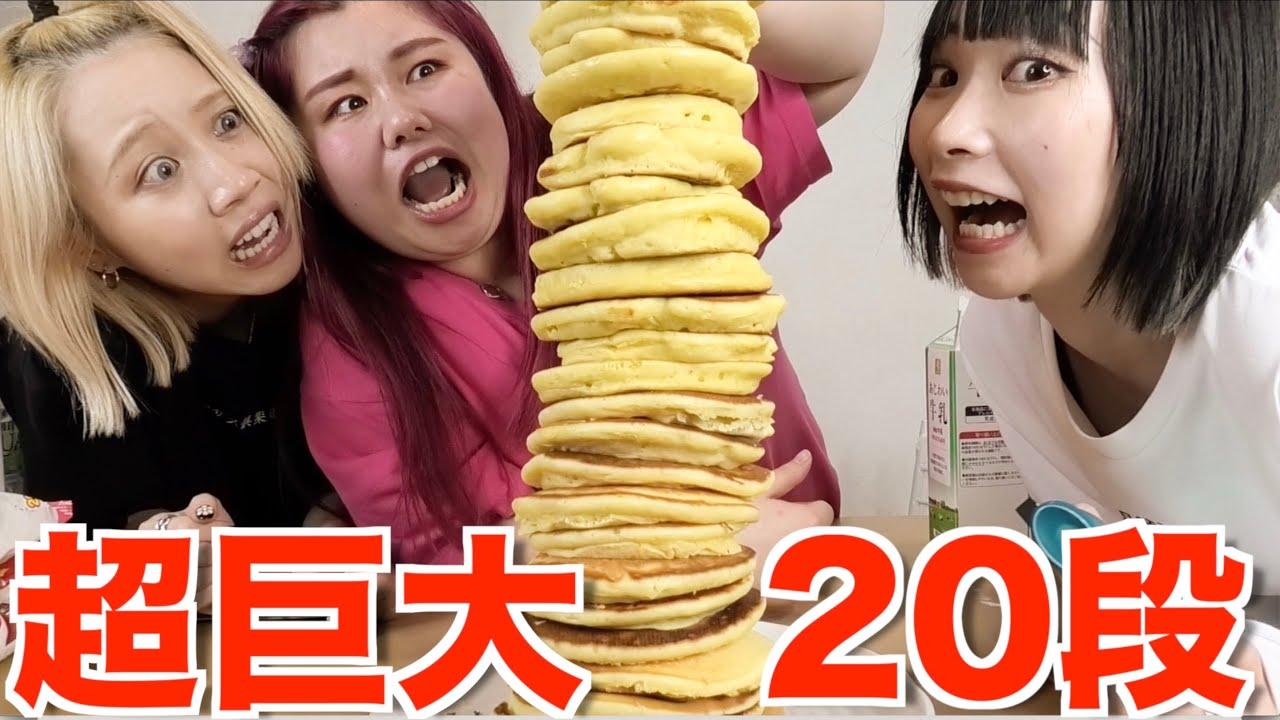 【超巨大】20段の巨大ホットケーキ作ってみた!!