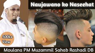 Naujawano Ko Naseehat | Hair Style in Islam By Moulana PM Muzammil Sahab Rashadi DB