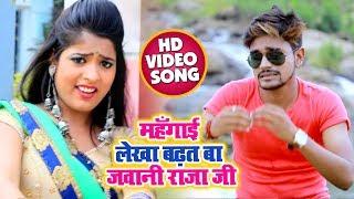 # Song महँगाई लेखा बढ़त बा जवानी राजा जी Vishal Yadav Choli Ba Tight Bhojpuri SOngs 2019