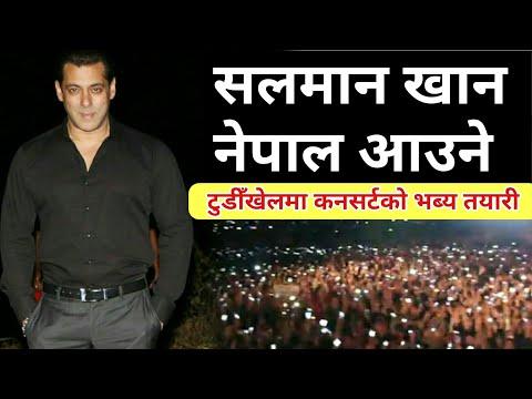 Salman Khan in Kathmandu Nepal | टुडीँखेलमा तताउँदै बलिउड स्टार सलमान खान