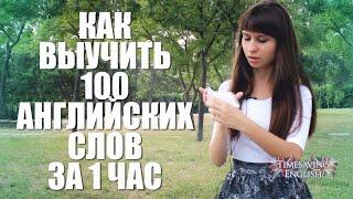 КАК выучить 100 английских слов ЗА 1 ЧАС.