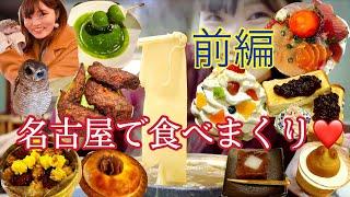 【名古屋旅行 前編】名古屋が凄い、、極太味噌煮込みきしめんから小倉トーストまで全部美味しい幸せ旅。【味噌煮込みきしめん】【小倉トースト】