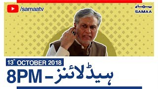 Samaa News | Latest Headlines | 8PM - SAMAA TV - 13 October 2018