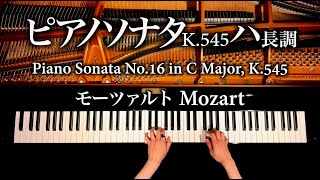 ピアノソナタk.545 ハ長調 - モーツァルト - Piano Sonata No.16 in C Major, k.545 - Mozart - Classic - CANACANA