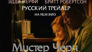 Мистер Черч (2016) Трейлер к фильму (Русский язык)