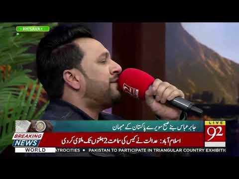 Mujy ranjha bana do heer jee by Jabar Abbas | 11 February 2019 | 92NewsHD
