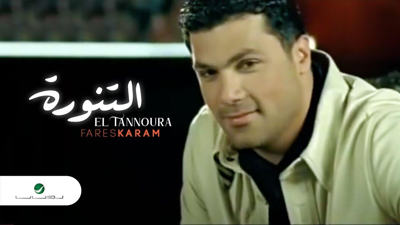 Fares Karam ... Badna Nwallea   فارس كرم ... بدنا نولعها - بالكلمات -  YouTube