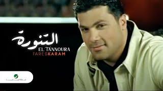 Fares Karam El Tannoura ???? ??? - ???????