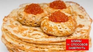 Download БЛИНЫ   14 Способов Завернуть Блины   Pancakes Mp3 and Videos