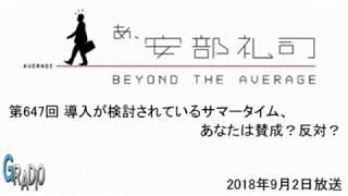 第647回 あ、安部礼司 ~BEYOND THE AVERAGE~ 2018年9月2日