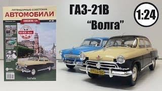 ГАЗ 21 В «Волга» 1:24 ЛЕГЕНДАРНЫЕ СОВЕТСКИЕ АВТОМОБИЛИ   Hachette   № 39 Обзор модели и журнала