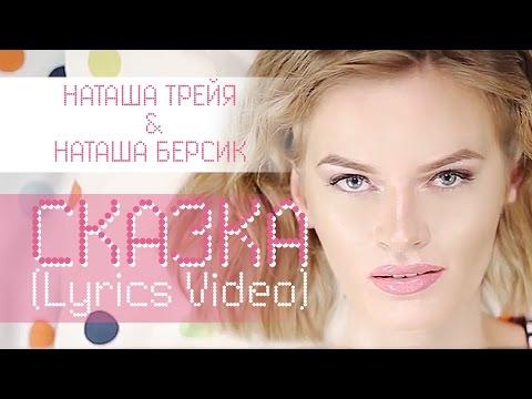 Наташа Трейя & Наташа Берсик – Сказка (Lyrics Video)