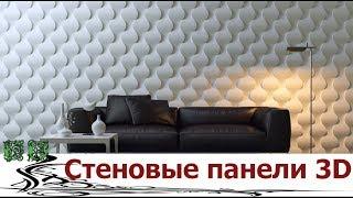 Стеновые панели 3D –  оригинальный способ украшения стен(, 2017-07-20T11:00:02.000Z)