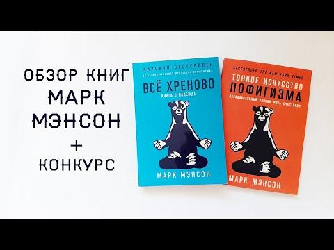 Обзор книг Марка Мэнсона Тонкое искусство пофигизма и Все хреново +  Конкурс