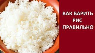 Как варить рис рассыпчатым?