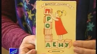 Выставка картин Ксении Наумовой ''Около дома'' в библиотеке им. В.Я.Шишкова