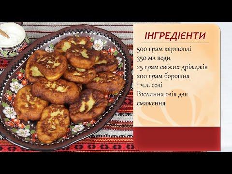 Рецепт Пісні картопляні млинці на дріжджах (Постные картофельные оладьи на дрожжах)