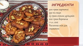 Пісні картопляні млинці на дріжджах (Постные картофельные оладьи на дрожжах)