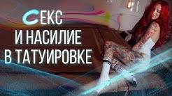 С*КС И НАСИЛИЕ в татуировке и искусстве! Валентина Рябова. Баски о Тату 18+