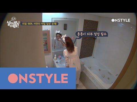 Seohyun Home 리얼 100% 서현의 아침 일상! 170308 EP.5