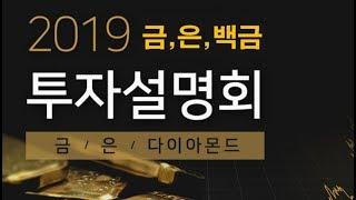 [한국금거래소TV] 금,은,백금 실물투자 강의자료