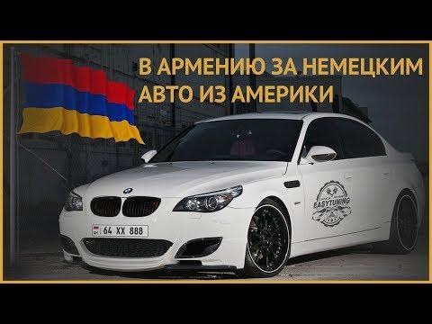В АРМЕНИЮ ЗА НЕМЕЦКИМ АВТО ИЗ АМЕРИКИ - КУПИЛ BMW В АРМЕНИИ